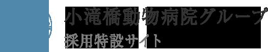 小滝橋動物病院グループ 採用特設サイト
